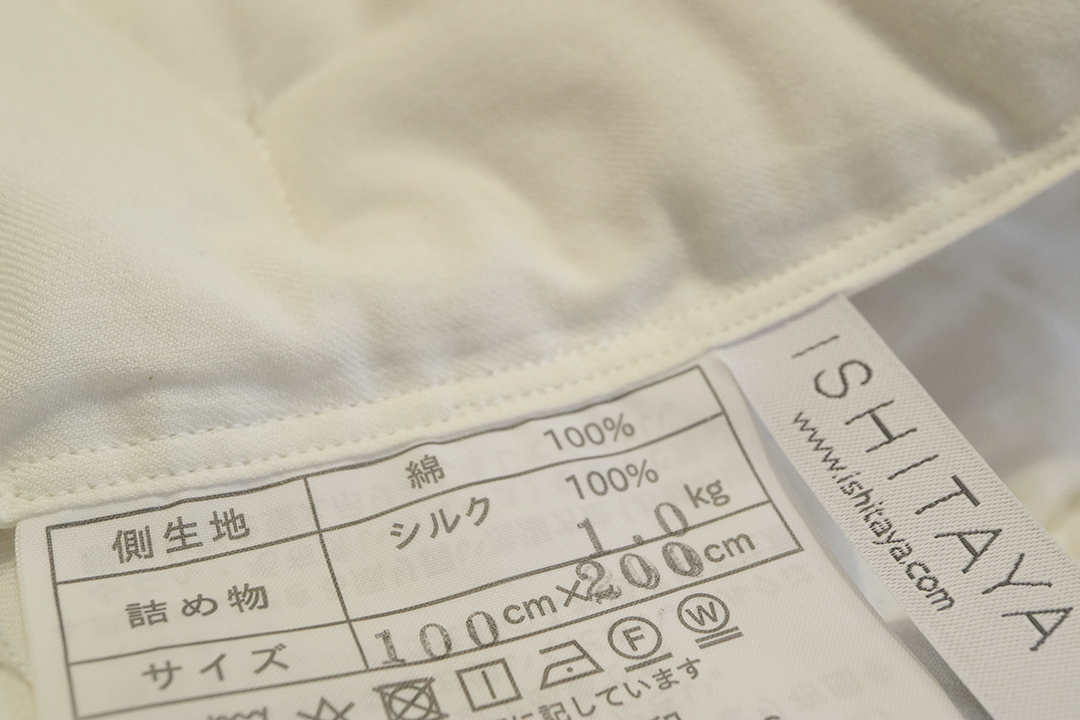ウォッシャブル シルク敷きパッド