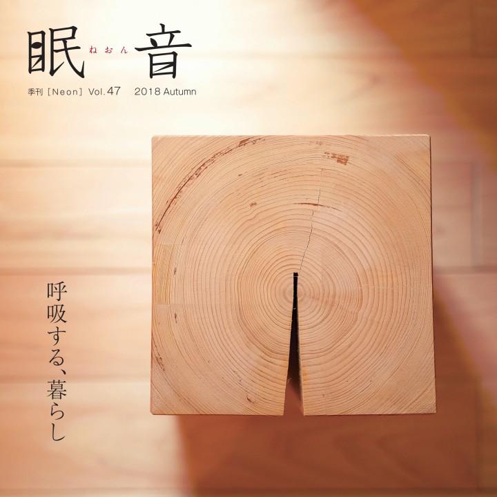 季刊誌『眠音』2018年秋号 vol.47 【メール便配送】