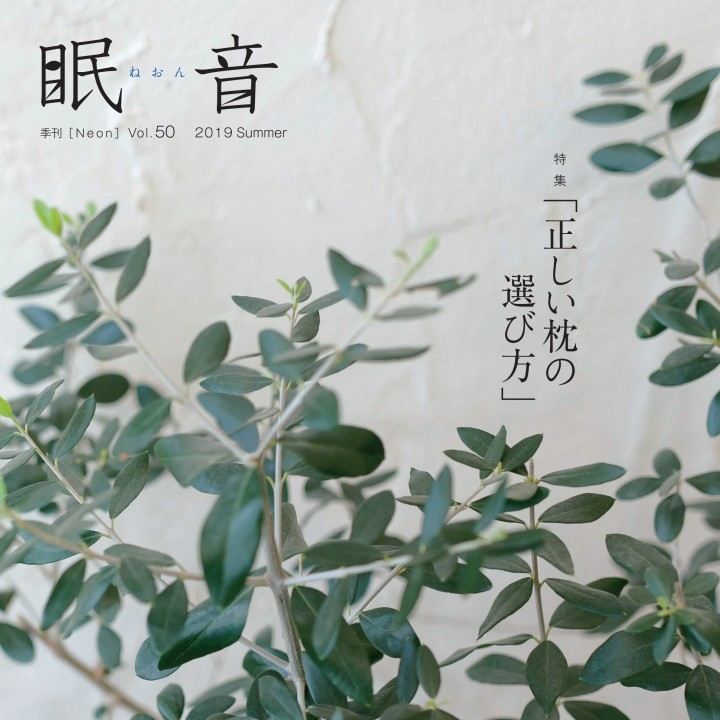 季刊誌『眠音』2019年夏号 vol.50 【メール便配送】