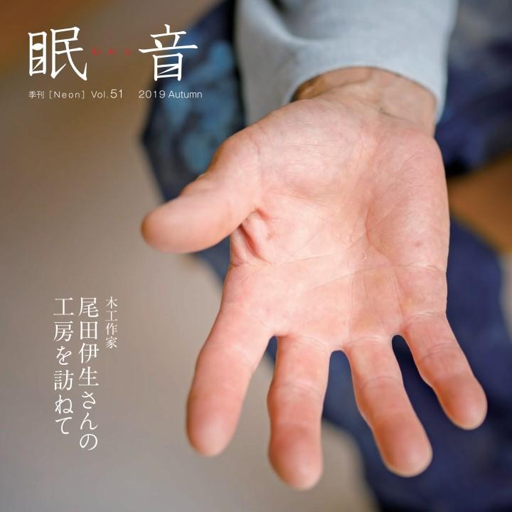 季刊誌『眠音』2019年秋号 vol.51 【メール便配送】