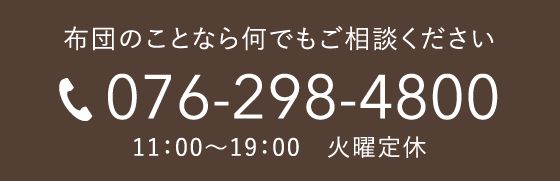 076-298-4800