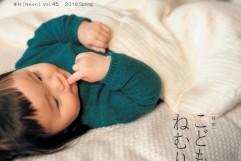 季刊誌『眠音』2018年春号 vol.45 【メール便配送】