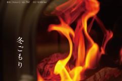 季刊誌『眠音』2019年冬号 vol.52 【メール便配送】